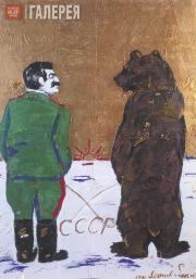 Leonid SOKOV. Stalin and a Bear. 1991