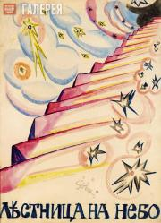 "Sudeikin Sergei. ""Stairway to Heaven"""