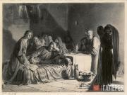 Тайная вечеря. 1885