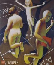 Tokarev Alexander. Hopscotch. 2004