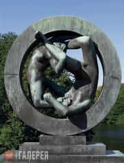 Вигеланн Густав. Мужчина и женщина внутри колеса. 1927