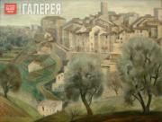 Бельцова Александра. Ванс. 1927–1929