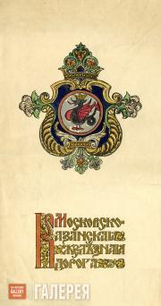 Щусев Алексей. Обложка папки для проектной документации Казанского вокзала. 1914