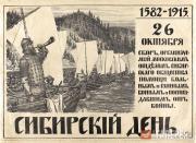 А.М.ВАСНЕЦОВ.  Плакат «Сибирский день». 1915