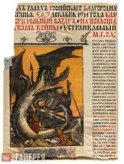 В.М. ВАСНЕЦОВ. Плакат благотворительного базара «На помощь жертвам войны». 1914