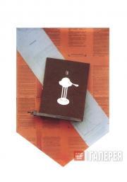 Вадим ВОИНОВ. Вариант логотипа «Печатный двор». 2005
