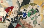 Шагал Марк. Введение в еврейский театр. 1920