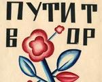 Косарев Борис