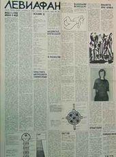 """""""LEVIATHAN"""" group """"Leviathan"""". Newspaper #1 of Jan. 1975"""