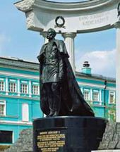 The monument to Tsar Alexander II