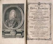 """Letters of Peter the Great to Field Marshal Boris P. Sheremetyev"". Published by Moscow University, 1774)"