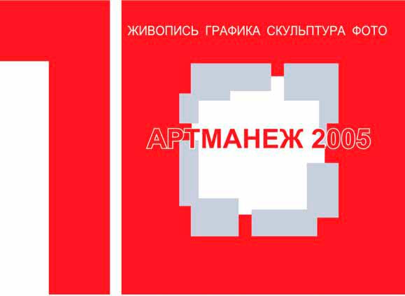 ART-MANEZH 2005