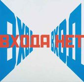 Entrance – No Entrance (Vhod – vhoda net). 1974–1975