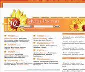 """Home page of the """"Museums in Russia"""" Internet portal www.museum.ru"""