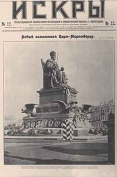 Monument to Alexander III in Moscow. 1912