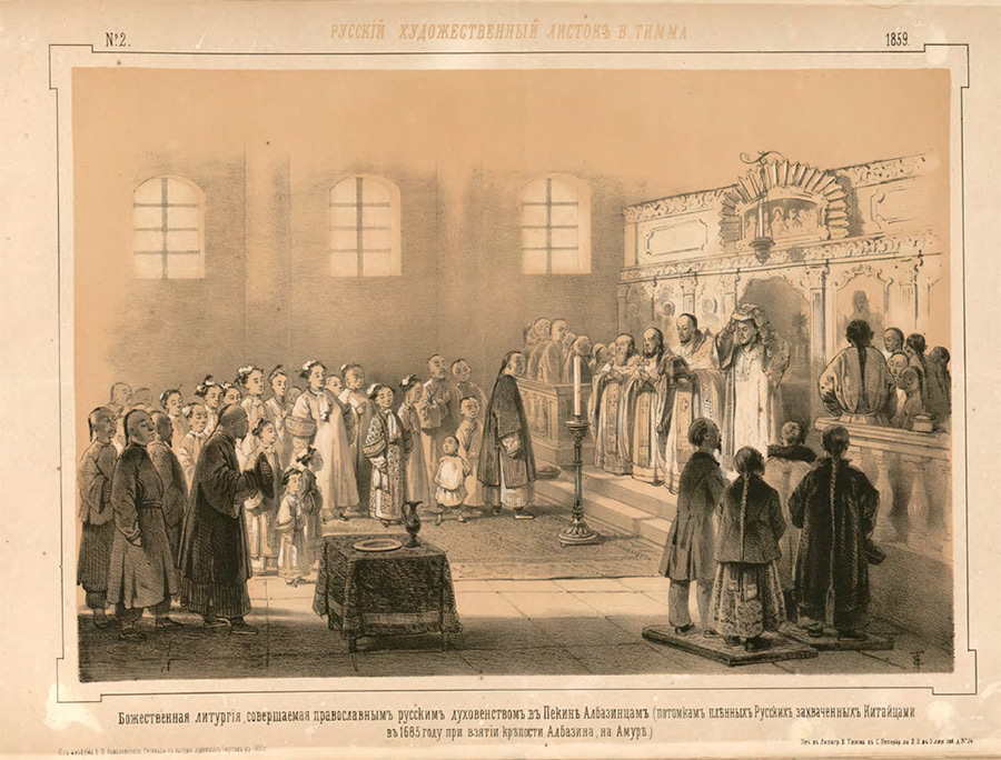 Russian Orthodox Clergy Performing the Liturgy in Peking for the Albazinians (descendants of the Russian Cossacks captured after the siege of the Albazin fort on the Amur River, 1685)