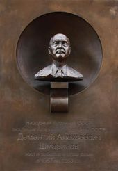 ALEXANDER TSIGAL. Memorial Plaque to the People's Artist of the USSR, Academician Dmitry Shmarinov. 2015
