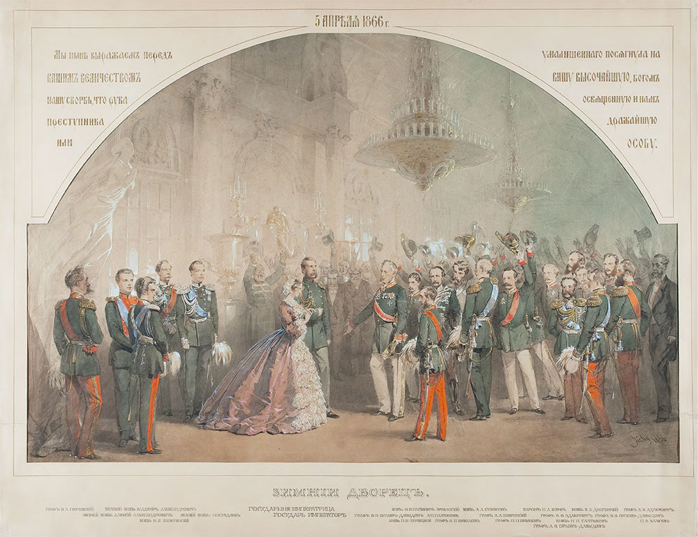 Mihály ZICHY (1827-1906). Reception in the Winter Palace after the Attempt on the Life of Emperor Alexander II, April 5 1866.