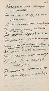 "Goncharova's poem ""Of course, you and I are sisters…"""