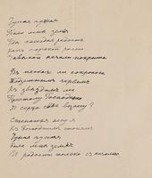 Natalia Goncharova's poem 'To me, it was a strangers' land...'