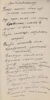 Natalia Goncharova's poem 'To Mayakovsky'. [First half of the 1930s]