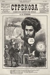 "Cartoon image by Alexander Lebedev ""Arkhip Kuindzhi. Yablochkov's Light"". Cover page of humorous art magazine ""Strekoza"" (1879, No. 11, March 18)"
