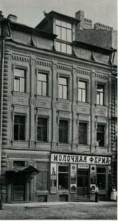 Maly Prospect, the N.P. Grebyonka house (building 16). St. Petersburg. 19th century
