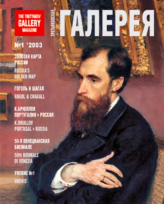 The cover of the 1-st issue of The Tretyakov Gallery magazine