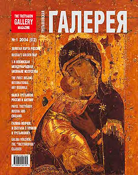 The cover of the 2-nd issue of The Tretyakov Gallery magazine