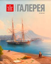Special issue. Ivan Aivazovsky. To the 200th anniversary of the artist's birth