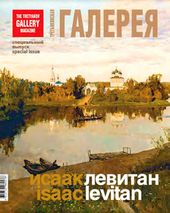 Special issue. ISAAC LEVITAN