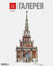 Alexei Shchusev's Kazan Railway Station: The Unfulfilled Vision of 'Mir Isskustva' (World of Art)