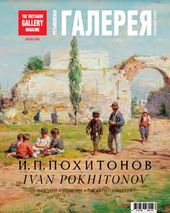 Special issue. IVAN POKHITONOV. THE ARTIST SORCERER