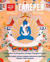 Special issue. THE ART OF BUDDHISM