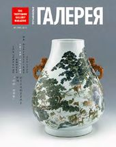CHINA - RUSSIA: ON THE CROSSROADS OF CULTURES (in Russian and Chinese)