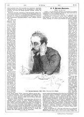 Ilya REPIN. Portrait of Ivan Leontiev (Shcheglov)