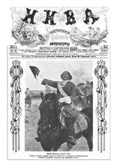 "Cover of ""Niva"" (Grainfield) magazine (1910, No. 20) with reproduction of Yury Repin's ""The Great Leader (Peter I Before the Battle of Poltava)"", 1907-1910"