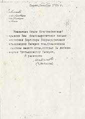 Letter from V. Matisov, a diplomat at the Soviet Embassy in Paris, about the gift of works by Constantin Kousnetzoff to the Tretyakov Gallery