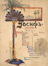 "Vasily POLENOV. Theatre poster for Savva Mamontov's play ""Joseph"" performed at the home theatre, Abramtsevo artistic colony. Premiered on December 28 1880, Moscow"