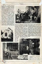 "Article in the ""Zarya"" (Dawn) newspaper published on the occasion of Polenov's 70th birthday. 1914"