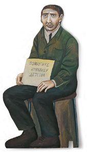 Т.Г. НАЗАРЕНКО. Инвалид. Фигура из серии «Переход». 1995–1996