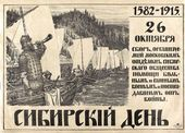 "Apollinary VASNETSOV. Poster for the charitable event ""Day of Siberia"". 1915"