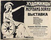 Yevgeniya ZEIDNER. Women Artists for the Victims of War. 1914