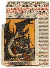 "Viktor VASNETSOV. Poster for the ""Help the Victims of War"" charity bazaar. 1914"