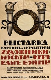 """Nikolai PISKAREV. Poster """"Moscow Artists for the Benefit of Victims of War. An Exhibition of Paintings and Sculpture"""". 1914"""
