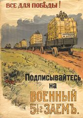 Ivan VLADIMIROV. It's All for Victory! Subscribe to the Military 5 1/2 % Loan. 1916