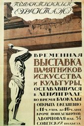 Poster of the Exhibition of works of art and culture that remained in Leningrad during the blockade. November 1944