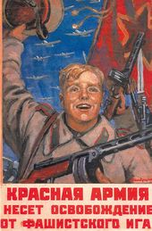 Dementy SHMARINOV. The Red Army Bringing Liberation from the Fascist Yoke. 1945