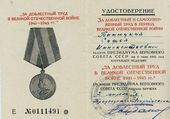 "Certificate of Sofia Bityutskaya, chief custodian of the Tretyakov Gallery, accompanying the medal ""For Valiant Labour in the Great Patriotic War 1941-1945"". April 2 1946"
