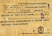 Telegram from Maria Kolpakchi, senior researcher, in Perm to the director of the Tretyakov Gallery, Alexander Zamoshkin, at the Novosibirsk Branch. April 3 1944